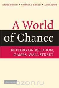 A World of Chance: Betting on Religion, Games, Wall Street