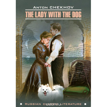The Lady with the Dog / Дама с собачкой